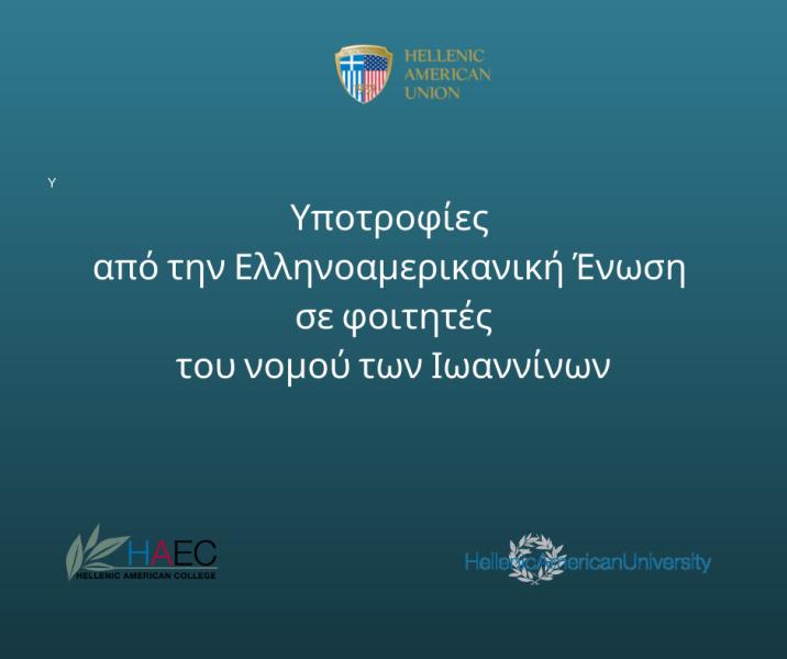 Η Ελληνοαμερικανική Ένωση χρηματοδοτεί τέσσερις πλήρεις υποτροφίες φοιτητών από τα Ιωάννινα